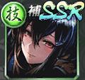 ユリ(補助SSR)