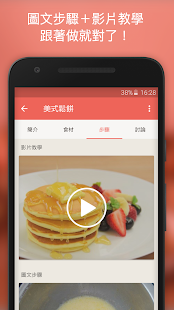 iCook 愛料理 - 150,000+ recipes, new recipe everyday- screenshot thumbnail