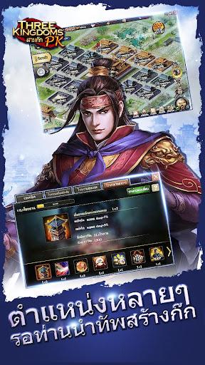 Three Kingdoms PKu2014u0e2au0e32u0e21u0e01u0e4au0e01 PK 11.1.0 screenshots 15