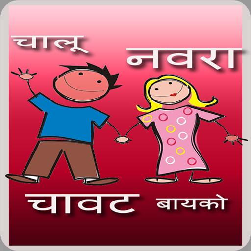 नवरा बायको जोक्स - Navra Bayko Jokes in Marathi