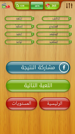 Letters and Word connect  almaany 2 com.almaany.lettersandwordsconnect.arabic apkmod.id 3