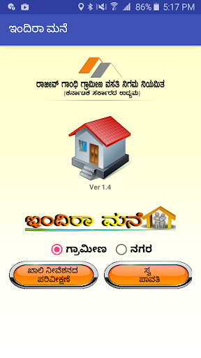 RGRHCL Indira Mane Ver -2.0  screenshots 1
