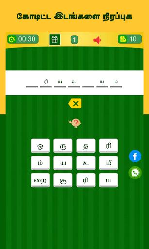 Tamil Word Game - u0b9au0bcau0bb2u0bcdu0bb2u0bbfu0b85u0b9fu0bbf - u0ba4u0baeu0bbfu0bb4u0bcbu0b9fu0bc1 u0bb5u0bbfu0bb3u0bc8u0bafu0bbeu0b9fu0bc1  screenshots 24