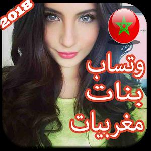 Intalnire a Koulchi Femeie Maroc)