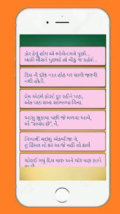 Gujarati Status 2017 - náhled