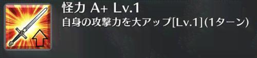 怪力[A+]