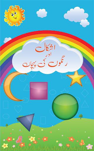 Shapes Colors for Kids Urdu
