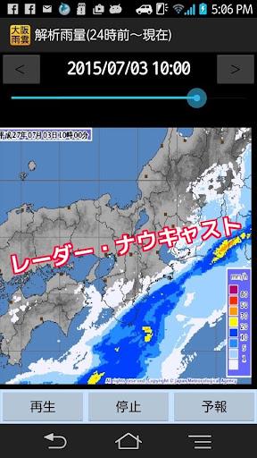 大阪の雨雲レーダー