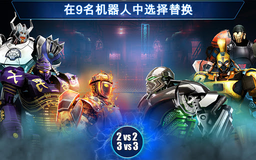玩免費動作APP|下載Real Steel Boxing Champions app不用錢|硬是要APP