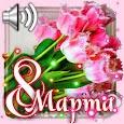 8 Марта Бесплатно Живые Обои apk