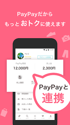 PayPayフリマ - かんたん・安心フリマアプリのおすすめ画像5
