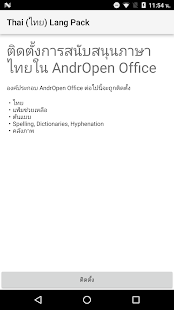 Thai (ไทย) Lang Pack for AndrOpen Office- screenshot thumbnail