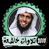 تلاوات خاشعة مؤثرة - منصور السالمي APK