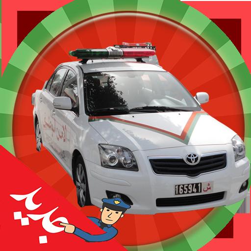 لعبة سيارة الشرطة المغربية