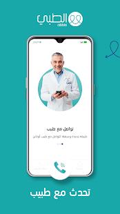 Download Altibbi call a doctor For PC Windows and Mac apk screenshot 1