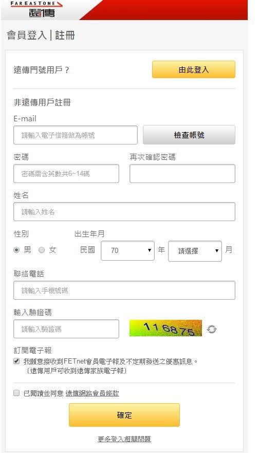 【好康分享】-2015遠傳電信強檔限時優惠 院線片免費看