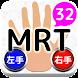 手のメンタルローテーション課題:中級(認知機能評価:ボディイメージ) - Androidアプリ