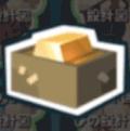 金のインゴット(小)