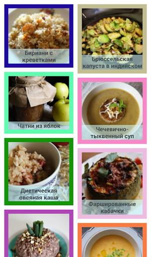 Вегетарианские блюда Рецепты