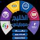 الخليج موبايلي لخدمات الشحن الفوري والباقات Download on Windows