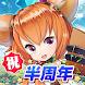 Lost Crown~亡国の姫と竜騎士の末裔~(ロストクラウン) - Androidアプリ