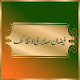Faizan e Sabri Wazaif (app)