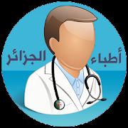 أطباء الجزائر