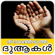 Dua Malayalam for PC-Windows 7,8,10 and Mac