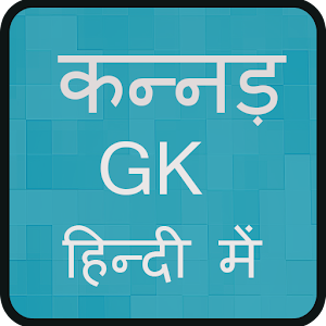 Download Android App kannada Gk for Samsung   Android GAMES