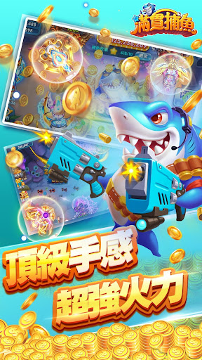 滿貫捕魚-免費經典休閒電玩街機真人娛樂千炮版捕魚達人 screenshot 4
