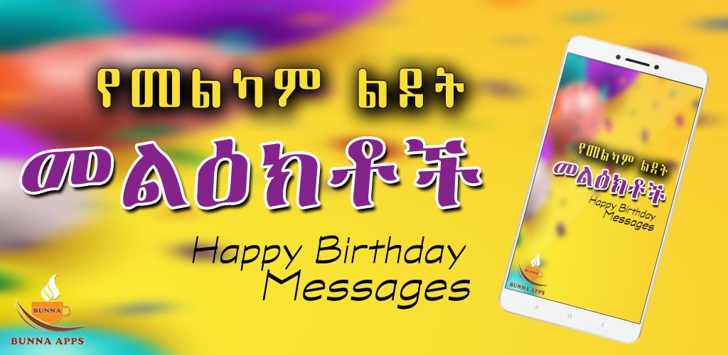 Download Birth Day Good Wishes Amharic Free For Android Birth Day Good Wishes Amharic Apk Download Steprimo Com