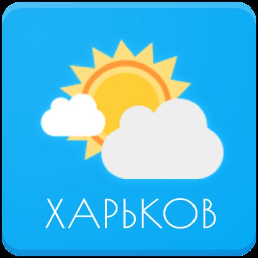 Погода. Харьков