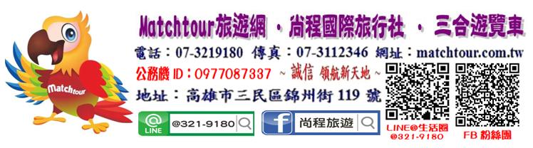 尚程國際旅行社