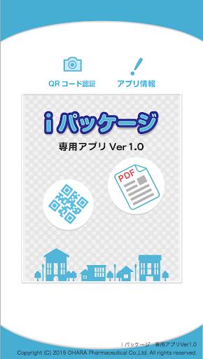 iパッケージ 専用アプリ