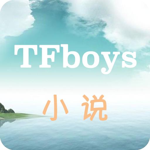 TFboys离别霸道男神-TFboys小说 書籍 App LOGO-APP開箱王