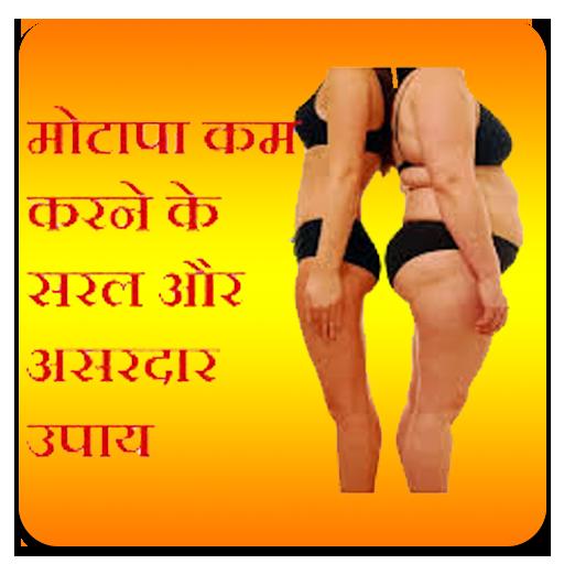 मोटापा कैसे कम करे - Motapa Kam Kare