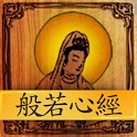 The Heart Sutra Reader icon