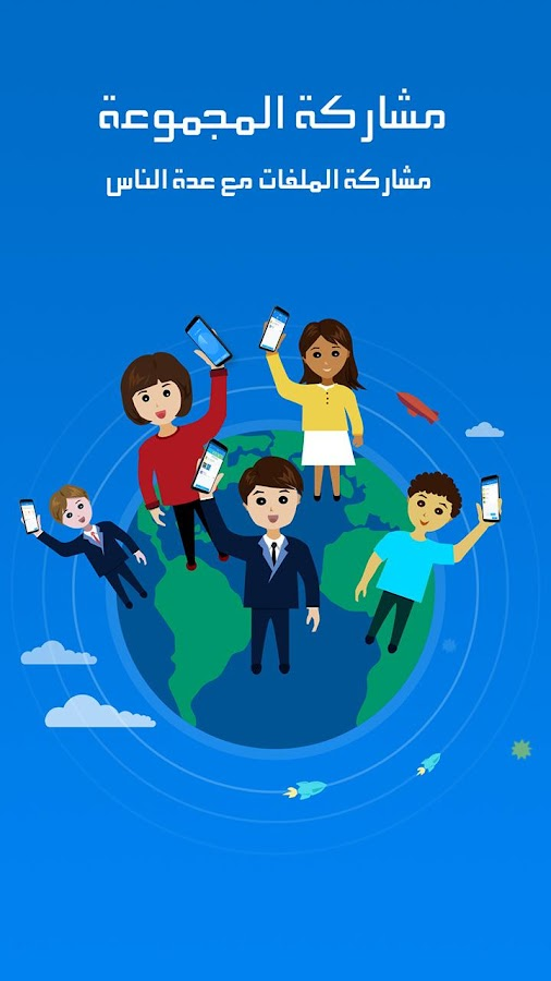 تطبيق SHAREit Transfer & Share