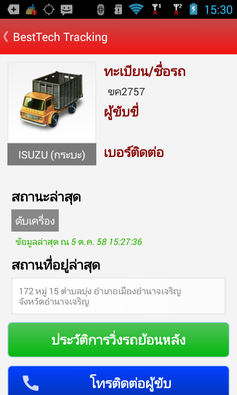 BestTech Tracking on Mobile- หน้าจอ