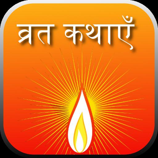 Vrat Katha Sangrah in Hindi