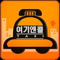 여기앤 콜택시(기사용) icon