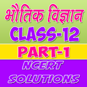 12th Class Physics Solution in hindi Part-1