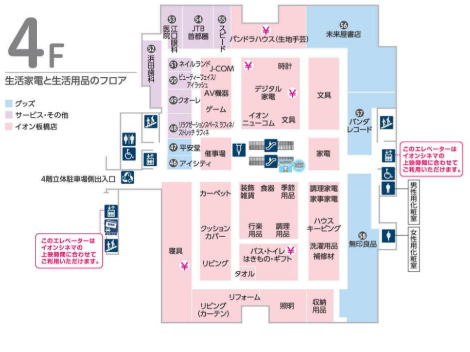 A068.【板橋】4Fフロアガイド170420版.jpg