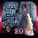رقص شرقي 2019 icon