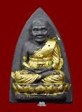 ลป.ทวด วัดช้างให้ จัมโบ้(พิเศษ) กรรมการ หลังปั๊มตราวัด ปิดทองด้านหน้า (ฝังตะกรุด 3 ดอก) สร้างน้อย หายาก เนื้อว่าน เสาร์ ๕ ปี 2537 สวยเดิม