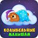 Колыбельные малышам плеер Download for PC Windows 10/8/7