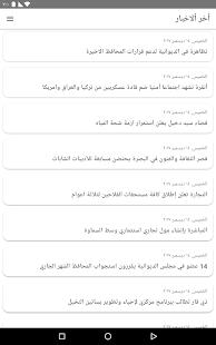اخبار العراق - IQ News - náhled