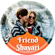 Download Friend Shayari For PC Windows and Mac