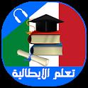 تعلم اللغة الايطالية بالصوت بدون إنترنت icon