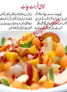 Ramadan Urdu Recipes